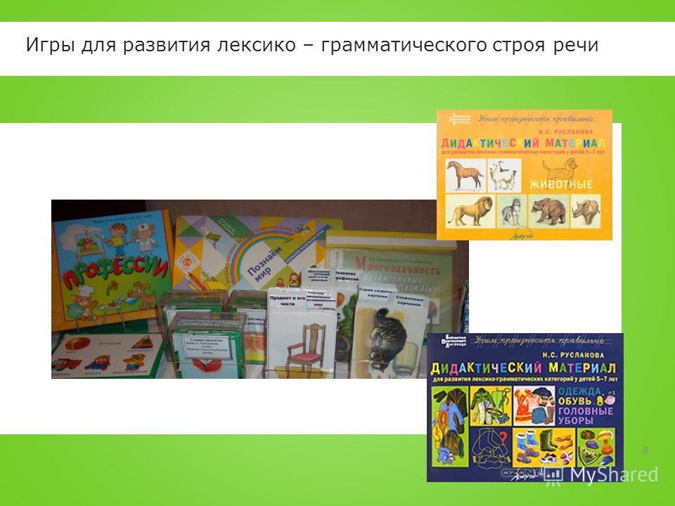 Игры для развития лексико – грамматического строя речи 8