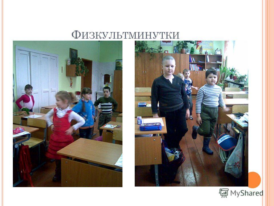 Ф ИЗКУЛЬТМИНУТКИ