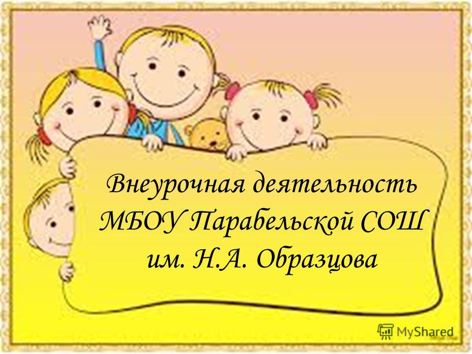 Внеурочная деятельность МБОУ Парабельской СОШ им. Н.А. Образцова