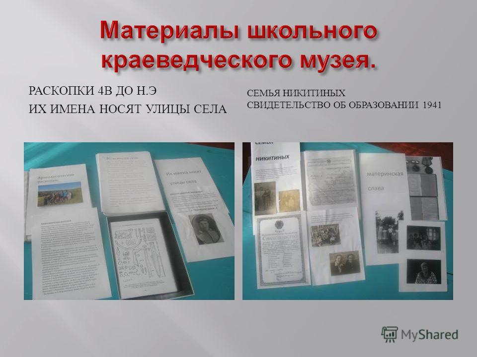 РАСКОПКИ 4 В ДО Н. Э ИХ ИМЕНА НОСЯТ УЛИЦЫ СЕЛА СЕМЬЯ НИКИТИНЫХ СВИДЕТЕЛЬСТВО ОБ ОБРАЗОВАНИИ 1941