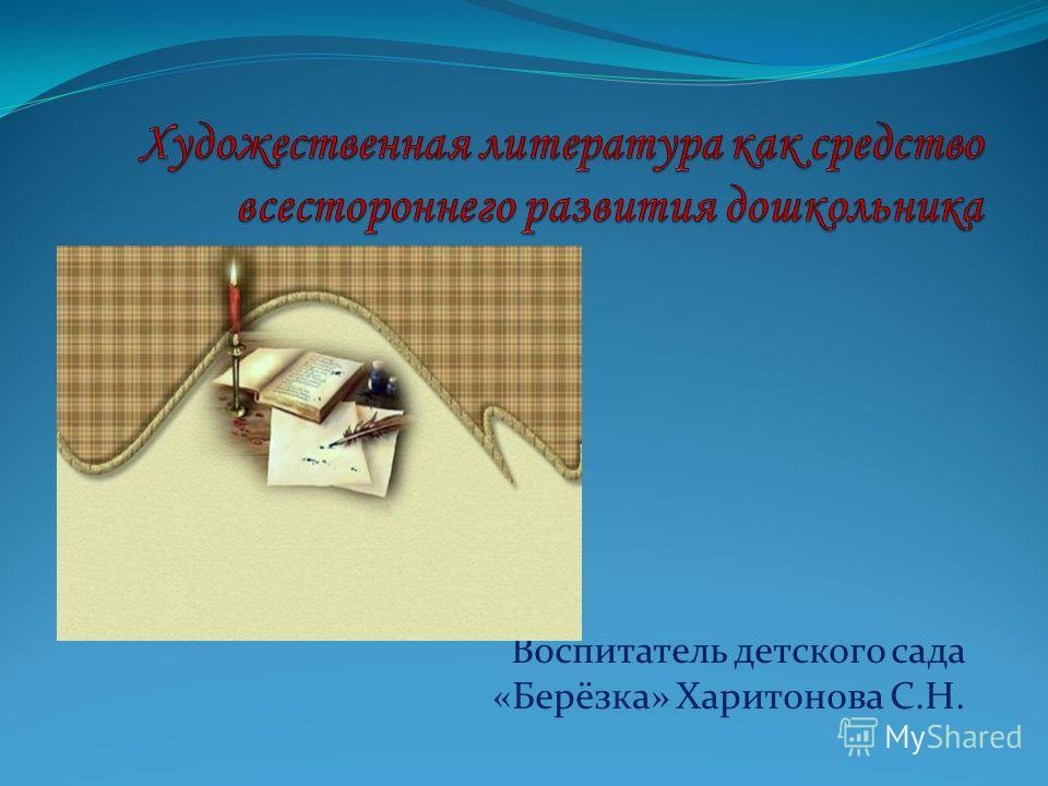 Воспитатель детского сада «Берёзка» Харитонова С.Н.