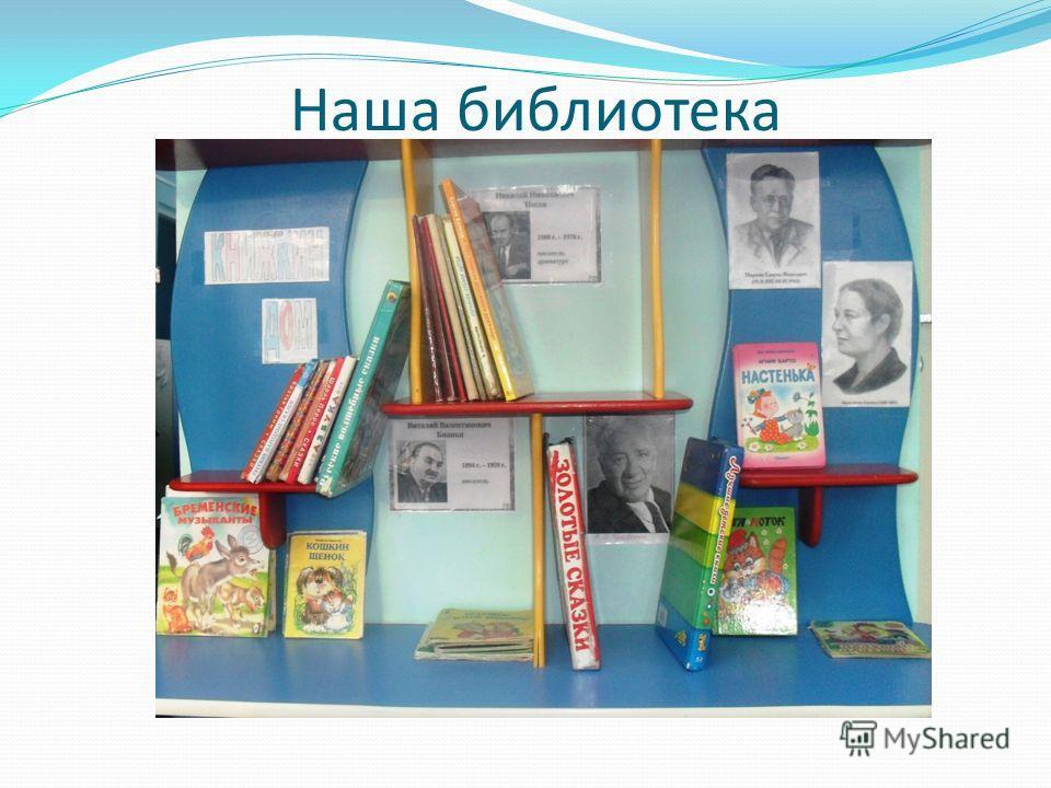 Наша библиотека