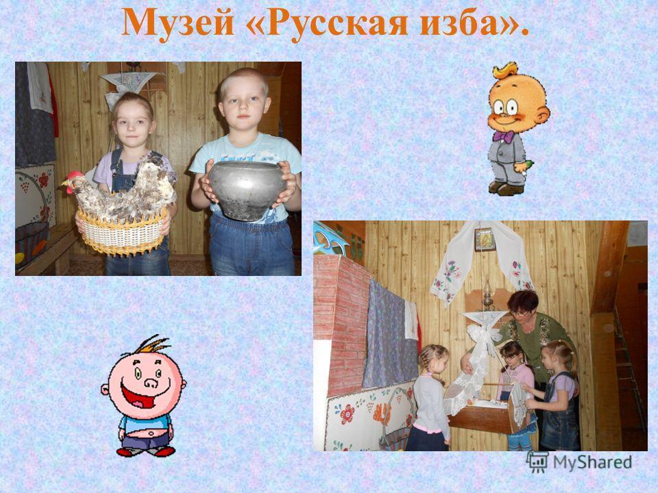Музей «Русская изба».