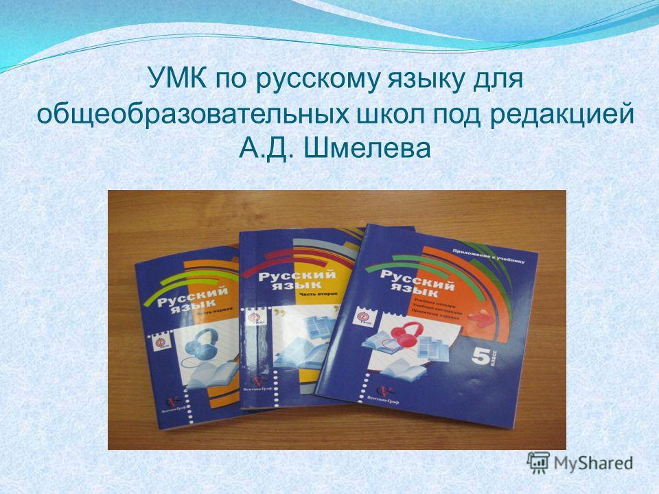 решебник русский язык первая часть под редакцией шмелёва