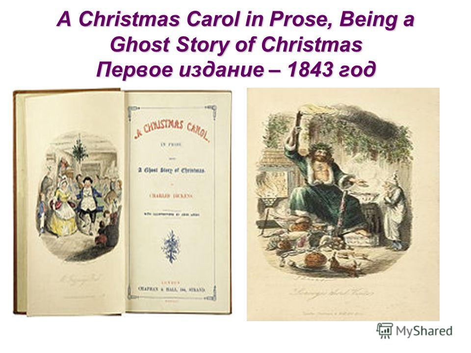A Christmas Carol in Prose, Being a Ghost Story of Christmas Первое издание – 1843 год
