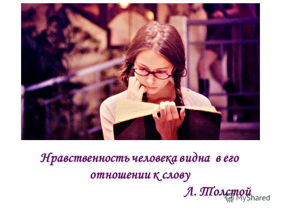 Нравственность человека видна в его отношении к слову Л. Толстой