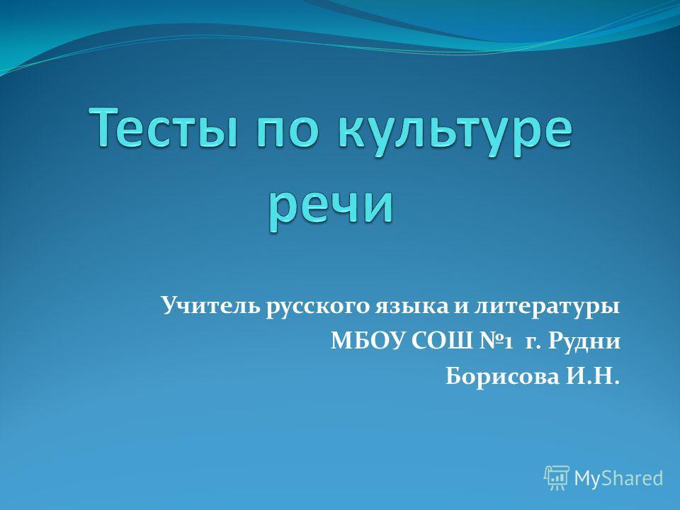 Учитель русского языка и литературы МБОУ СОШ 1 г. Рудни Борисова И.Н.