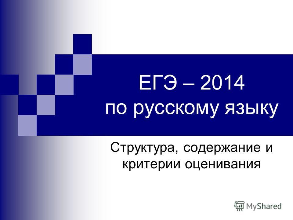ЕГЭ – 2014 по русскому языку Структура, содержание и критерии оценивания