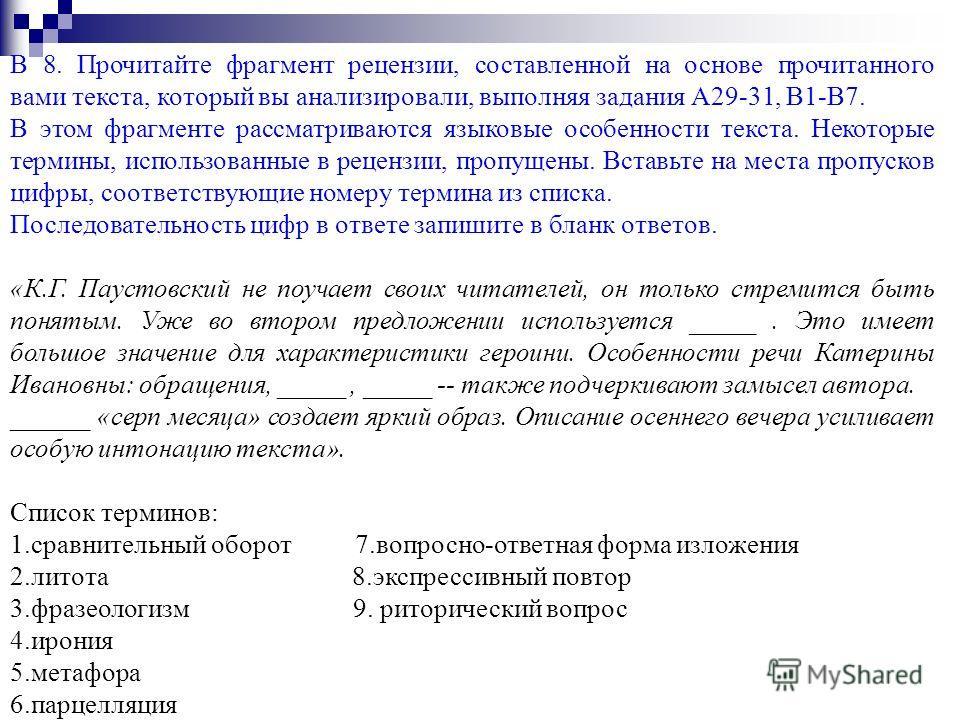 В 8. Прочитайте фрагмент рецензии, составленной на основе прочитанного вами текста, который вы анализировали, выполняя задания А29-31, В1-В7. В этом фрагменте рассматриваются языковые особенности текста. Некоторые термины, использованные в рецензии,