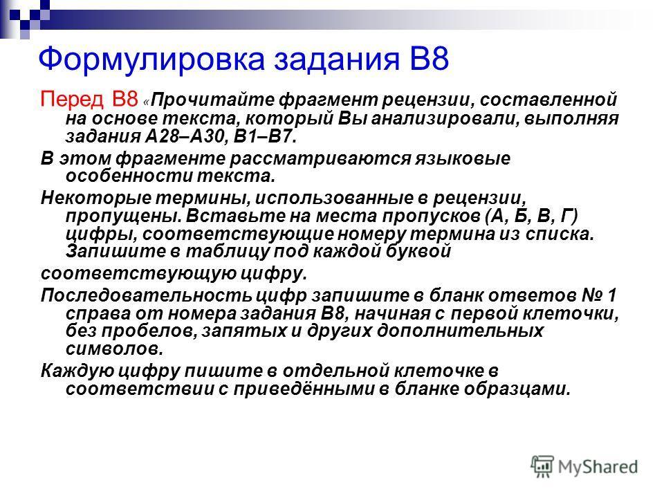 Формулировка задания В8 Перед В8 « Прочитайте фрагмент рецензии, составленной на основе текста, который Вы анализировали, выполняя задания А28–А30, В1–В7. В этом фрагменте рассматриваются языковые особенности текста. Некоторые термины, использованные