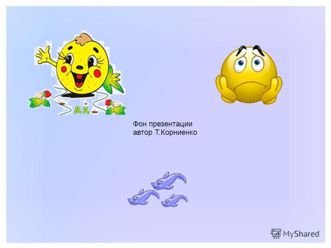Фон презентации автор Т.Корниенко