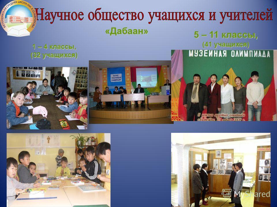 «Дабаан» 5 – 11 классы, (41 учащихся) 1 – 4 классы, (32 учащихся)