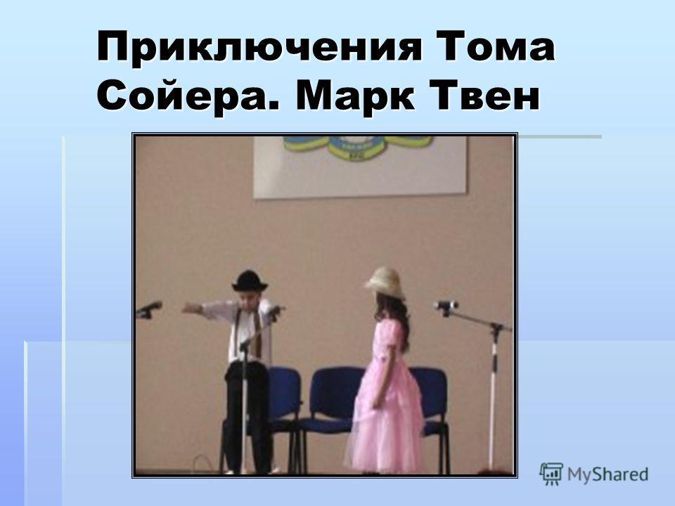 Приключения Тома Сойера. Марк Твен Приключения Тома Сойера. Марк Твен