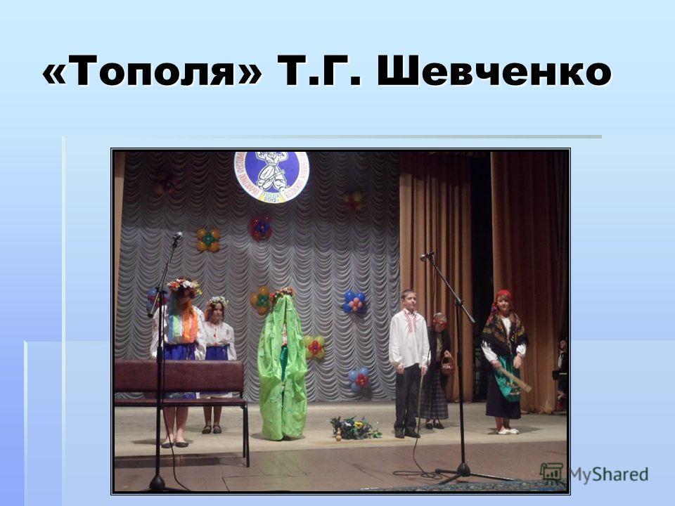 «Тополя» Т.Г. Шевченко