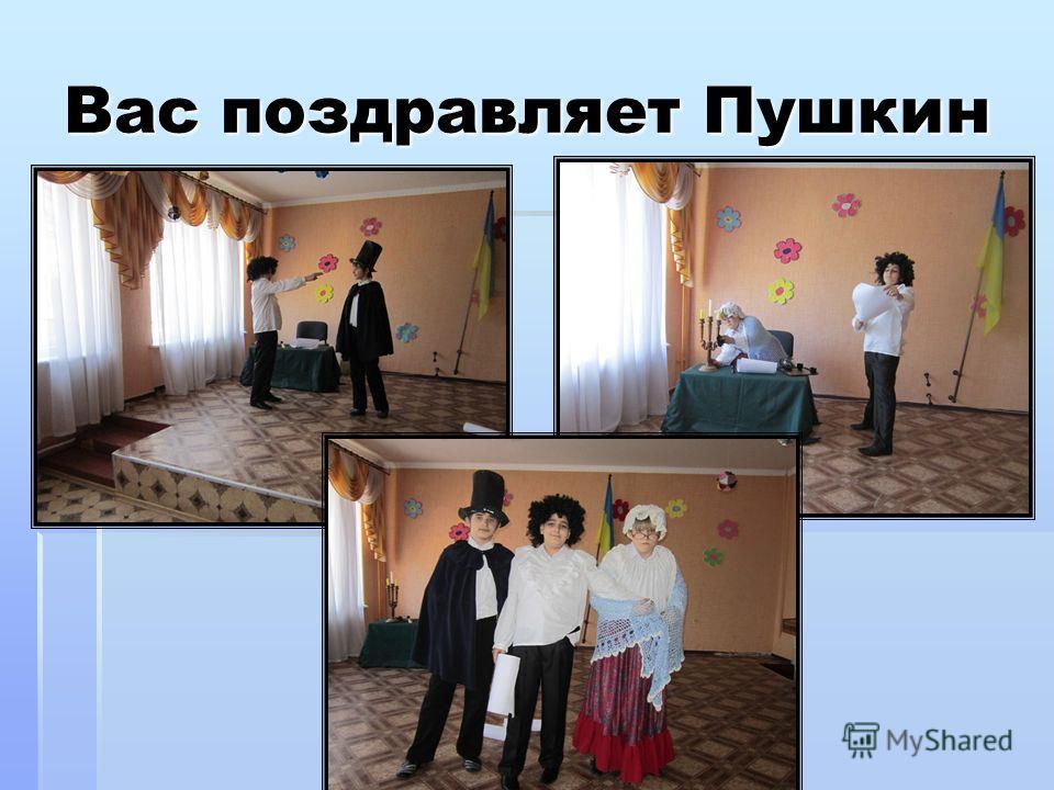 Вас поздравляет Пушкин