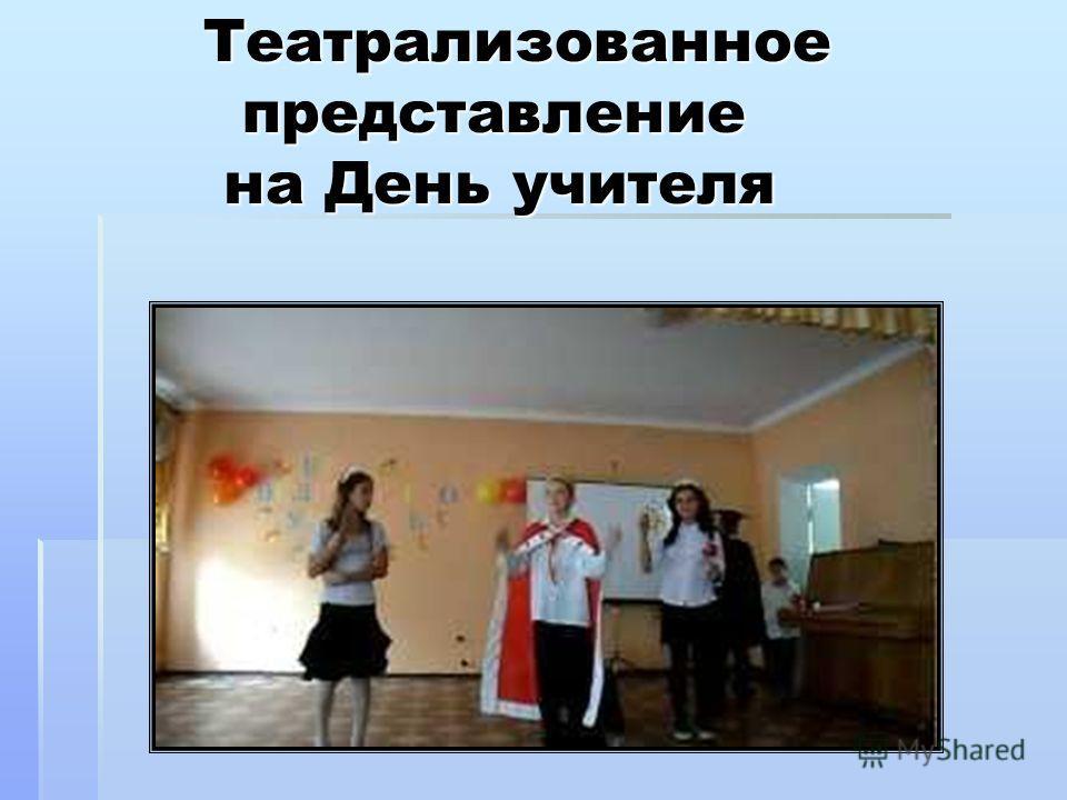 Театрализованное представление на День учителя Театрализованное представление на День учителя