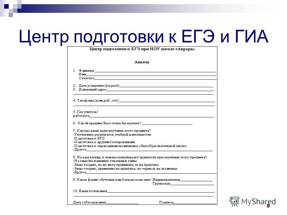 9 Центр подготовки к ЕГЭ и ГИА