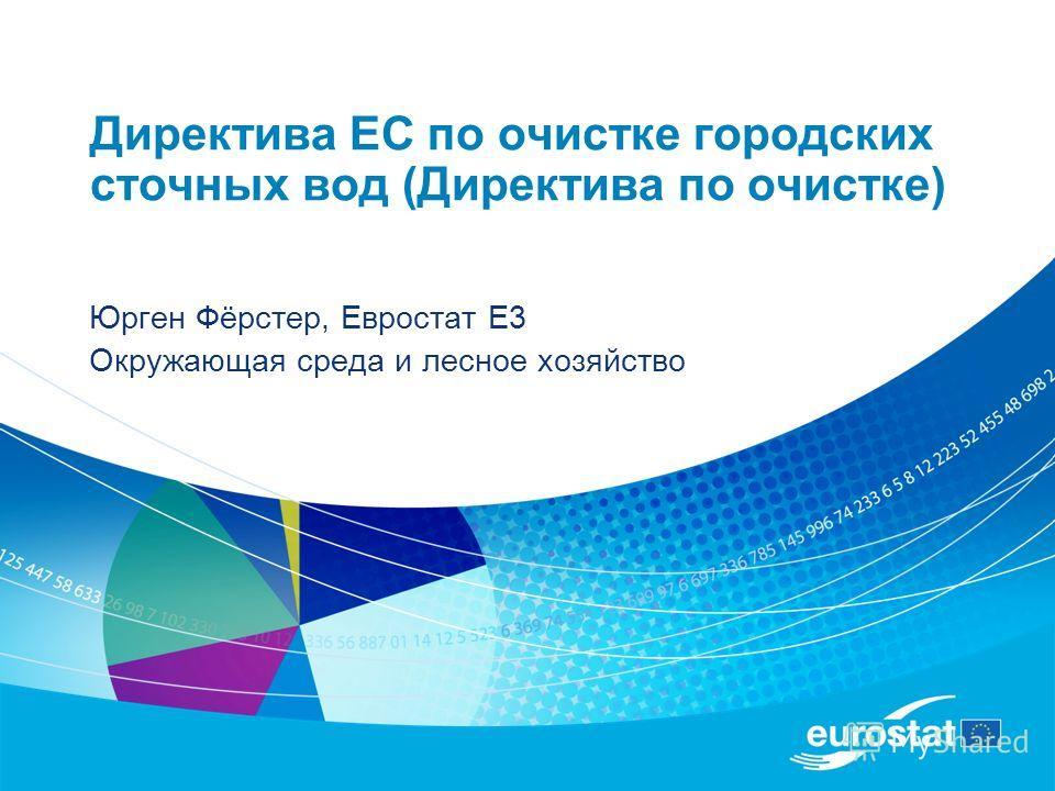 Директива ЕС по очистке городских сточных вод (Директива по очистке) Юрген Фёрстер, Евростат E3 Окружающая среда и лесное хозяйство