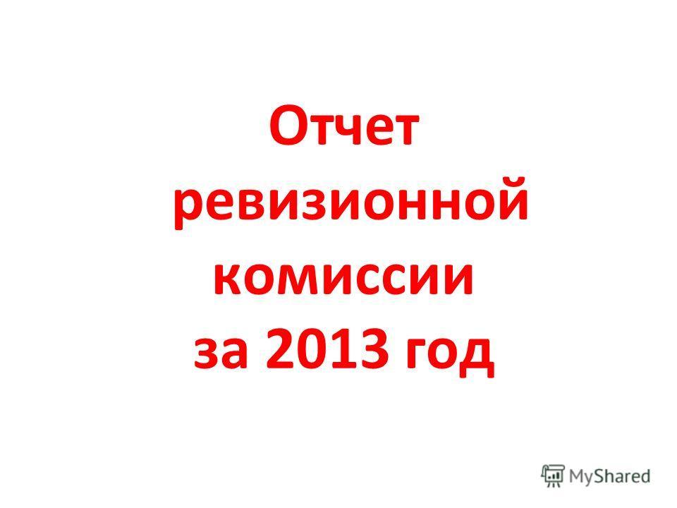 Отчет ревизионной комиссии за 2013 год