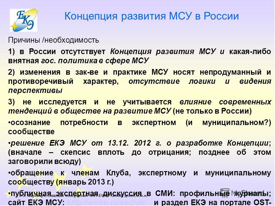 © Э. Маркварт, главный консультант OST-EURO GmbH, д.э.н., к.ю.н. Концепция развития МСУ в России Причины /необходимость 1) в России отсутствует Концепция развития МСУ и какая-либо внятная гос. политика в сфере МСУ 2) изменения в зак-ве и практике МСУ