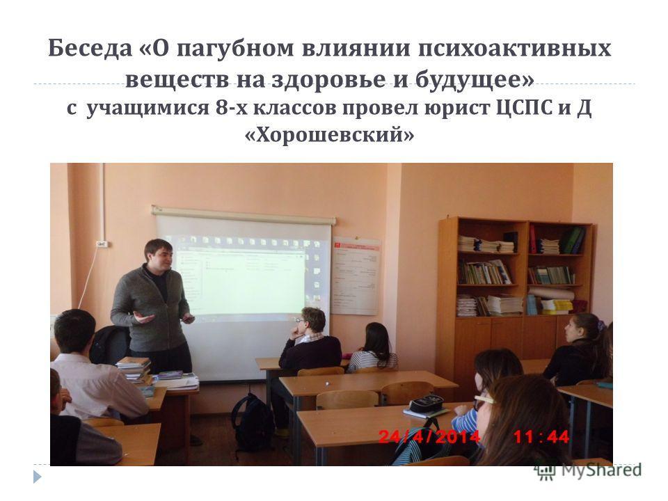 Беседа « О пагубном влиянии психоактивных веществ на здоровье и будущее » с учащимися 8- х классов провел юрист ЦСПС и Д « Хорошевский »