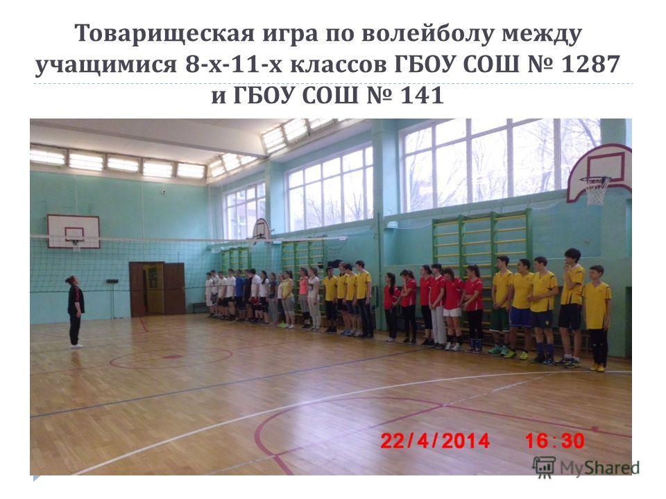 Товарищеская игра по волейболу между учащимися 8- х -11- х классов ГБОУ СОШ 1287 и ГБОУ СОШ 141