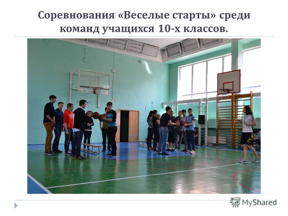 Соревнования « Веселые старты » среди команд учащихся 10- х классов.