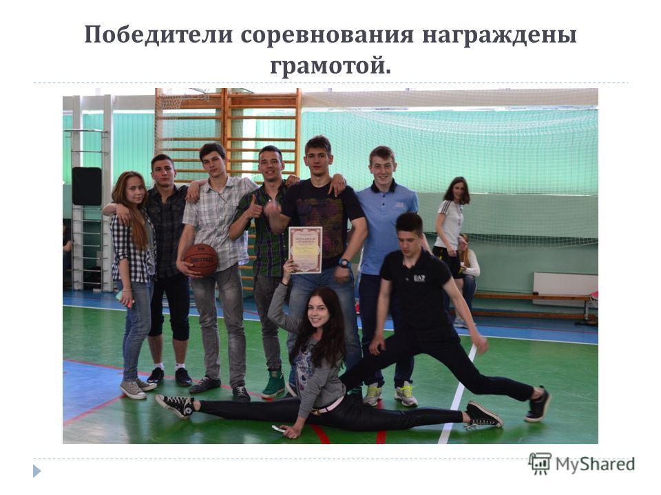 Победители соревнования награждены грамотой.