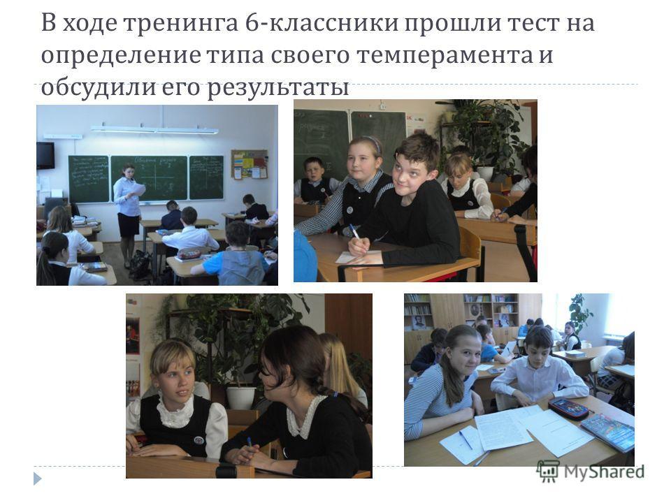 В ходе тренинга 6- классники прошли тест на определение типа своего темперамента и обсудили его результаты