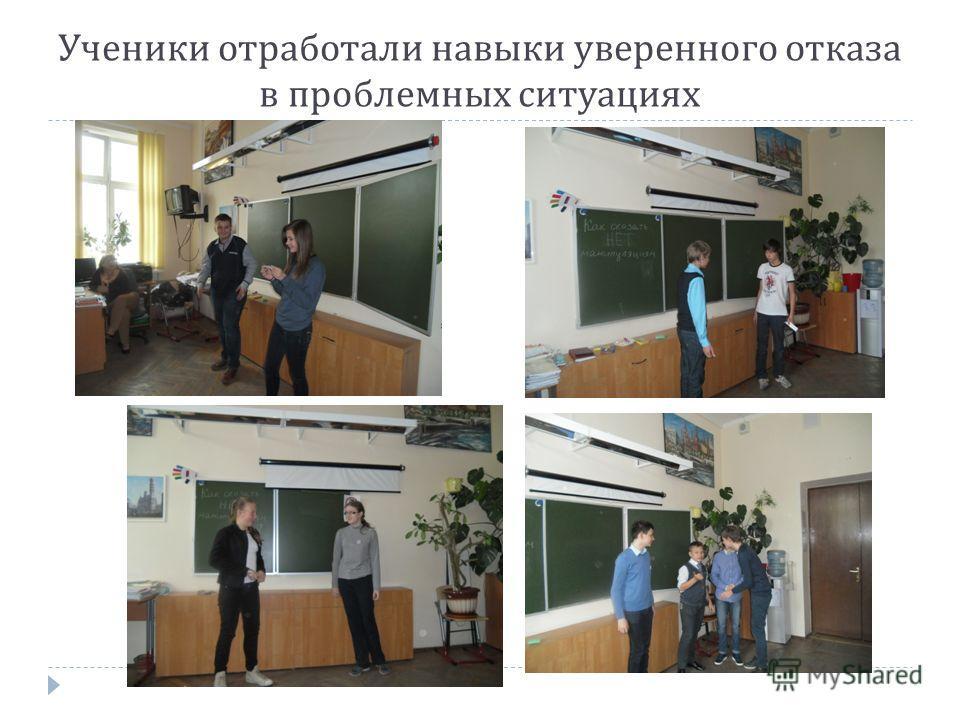Ученики отработали навыки уверенного отказа в проблемных ситуациях