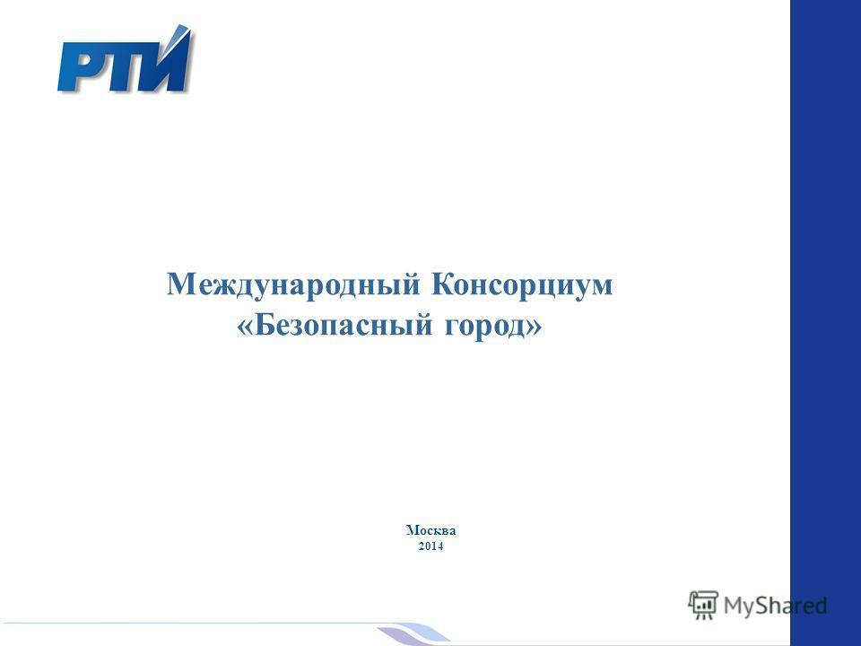 1 Москва 2014 Международный Консорциум «Безопасный город»