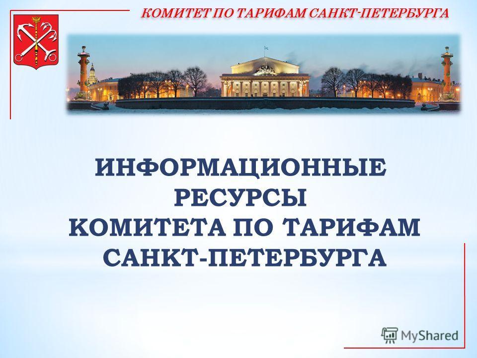 ИНФОРМАЦИОННЫЕ РЕСУРСЫ КОМИТЕТА ПО ТАРИФАМ САНКТ-ПЕТЕРБУРГА