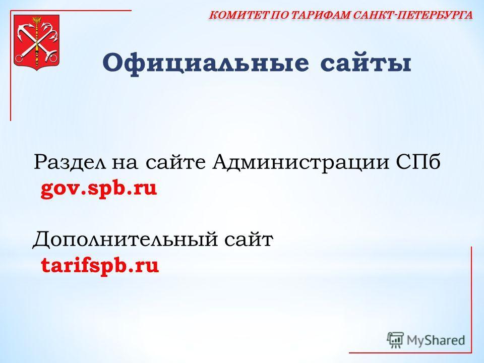 Официальные сайты Раздел на сайте Администрации СПб gov.spb.ru Дополнительный сайт tarifspb.ru