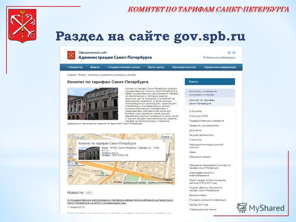 Раздел на сайте gov.spb.ru