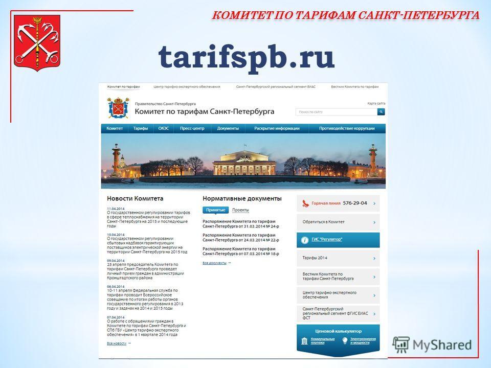 tarifspb.ru