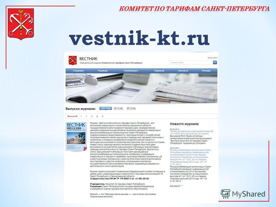 vestnik-kt.ru