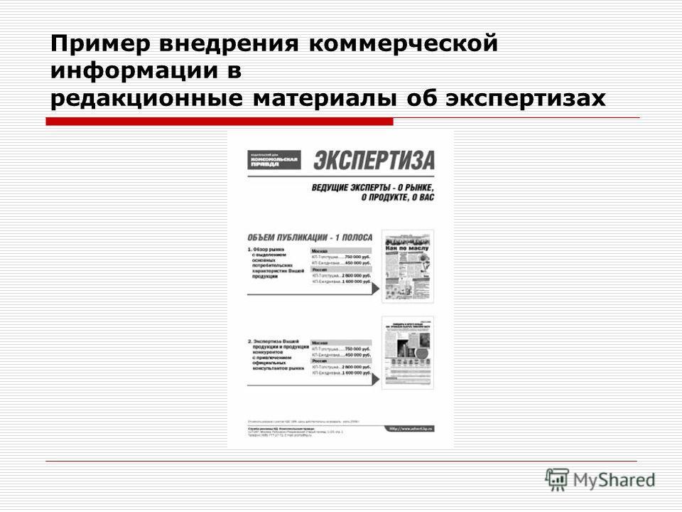 Пример внедрения коммерческой информации в редакционные материалы об экспертизах