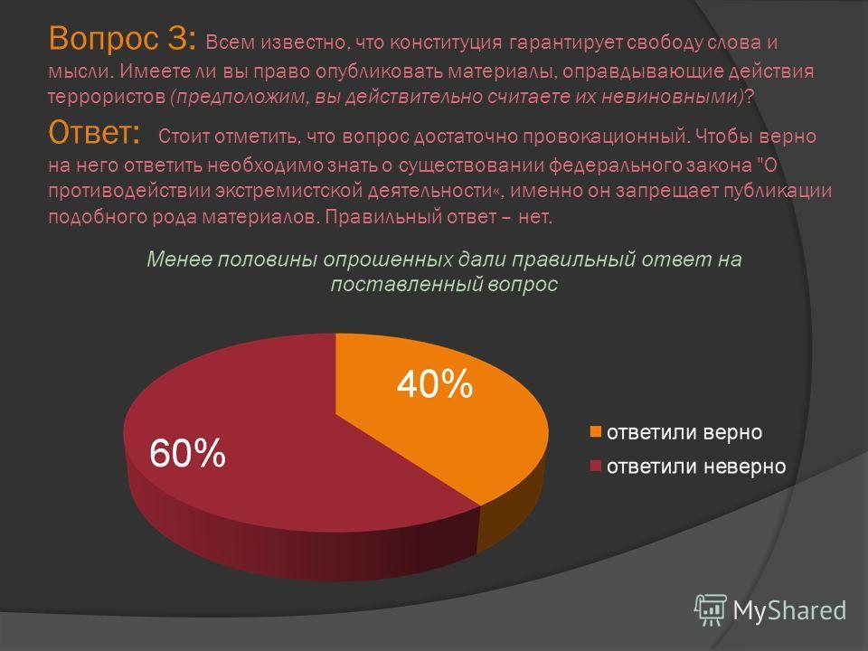 Вопрос 2: Статья 3 «Закона о СМИ» РФ гласит о недопустимости цензуры. Возможно ли ограничение свободы печати и других средств массовой информации в каких-либо условиях? (если да, то в каких) Ответ: Установление цензуры допускается в условиях чрезвыча