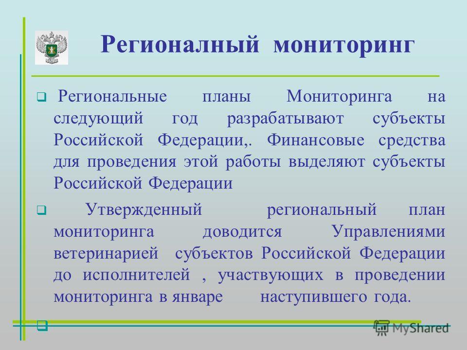 Регионалный мониторинг Региональные планы Мониторинга на следующий год разрабатывают субъекты Российской Федерации,. Финансовые средства для проведения этой работы выделяют субъекты Российской Федерации Утвержденный региональный план мониторинга дово