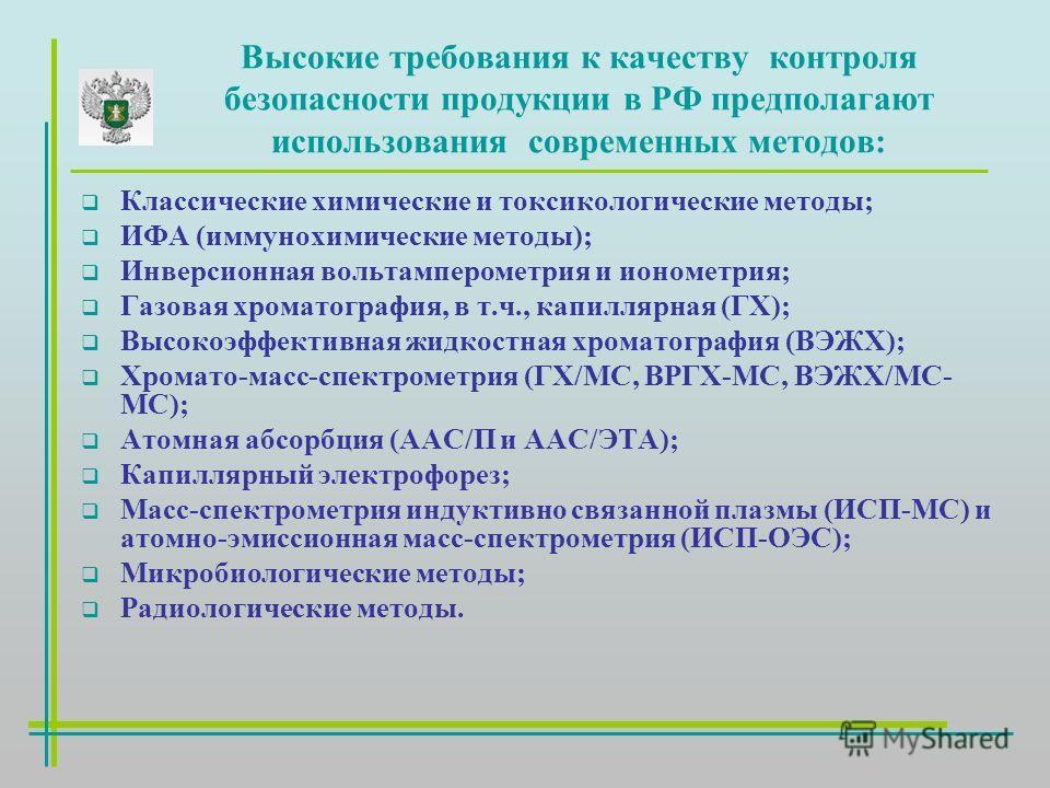 Высокие требования к качеству контроля безопасности продукции в РФ предполагают использования современных методов: Классические химические и токсикологические методы; ИФА (иммунохимические методы); Инверсионная вольтамперометрия и ионометрия; Газовая