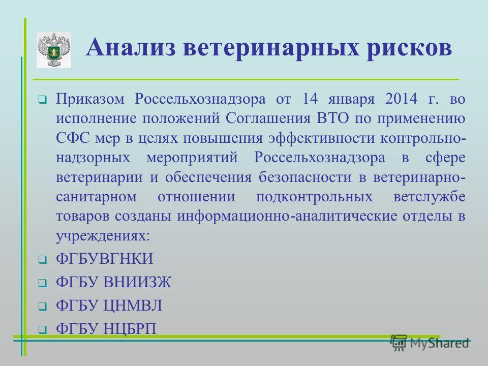 Анализ ветеринарных рисков Приказом Россельхознадзора от 14 января 2014 г. во исполнение положений Соглашения ВТО по применению СФС мер в целях повышения эффективности контрольно- надзорных мероприятий Россельхознадзора в сфере ветеринарии и обеспече