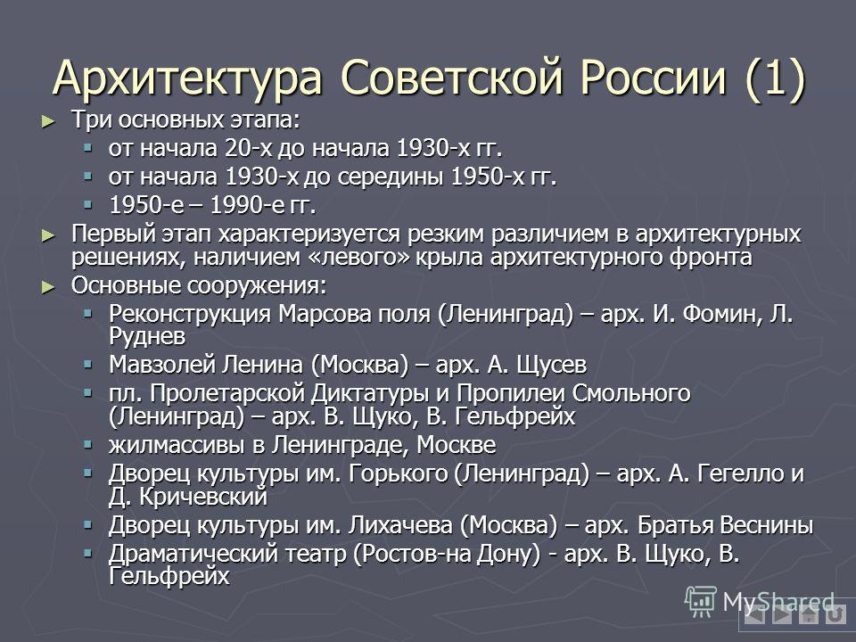 Архитектура Советской России (1) Три основных этапа: Три основных этапа: от начала 20-х до начала 1930-х гг. от начала 20-х до начала 1930-х гг. от начала 1930-х до середины 1950-х гг. от начала 1930-х до середины 1950-х гг. 1950-е – 1990-е гг. 1950-
