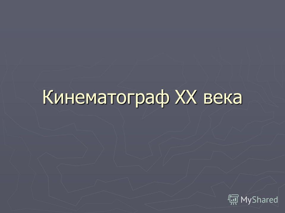 Кинематограф XX века