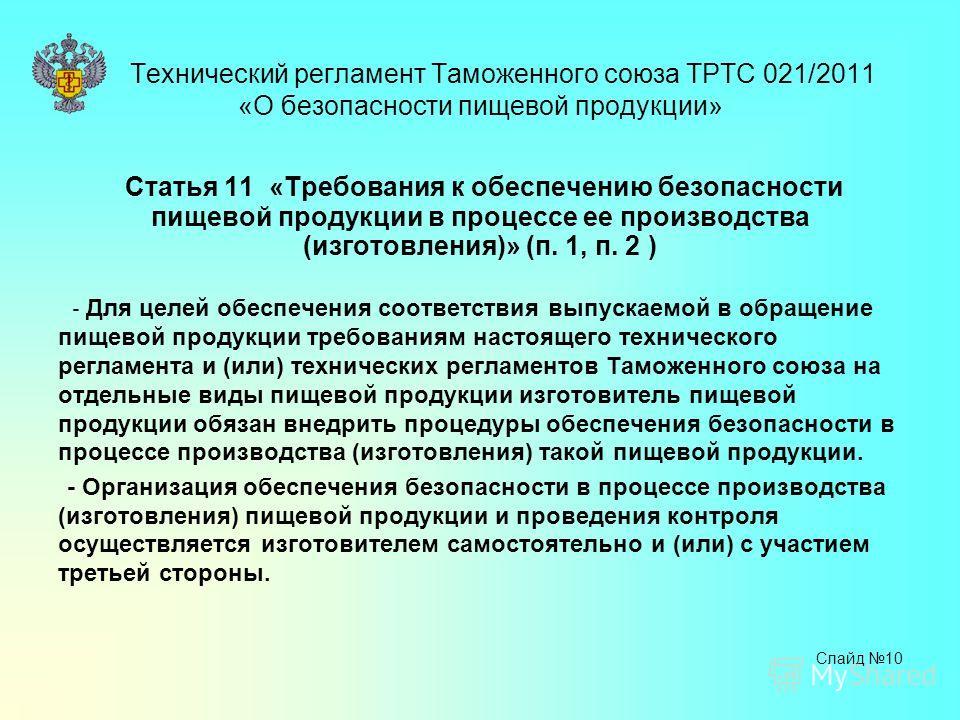 Технический регламент Таможенного союза ТРТС 021/2011 «О безопасности пищевой продукции» Статья 11 «Требования к обеспечению безопасности пищевой продукции в процессе ее производства (изготовления)» (п. 1, п. 2 ) - Для целей обеспечения соответствия