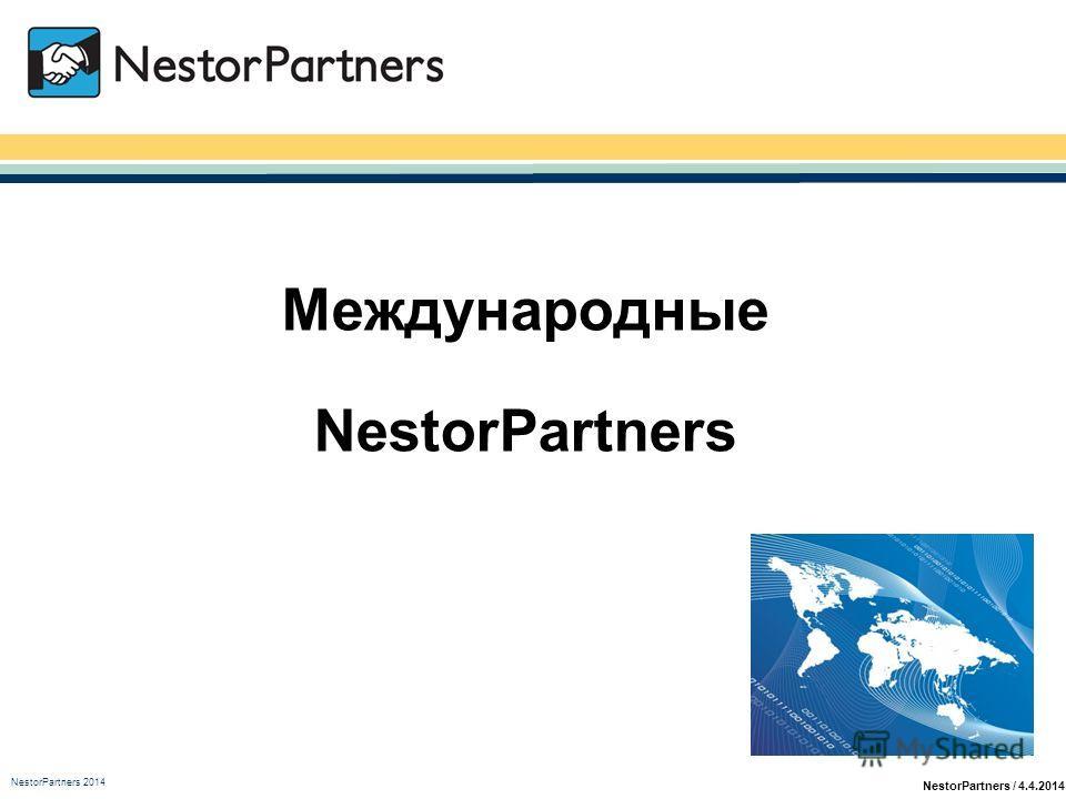 NestorPartners / 4.4.2014 Международные NestorPartners NestorPartners 2014