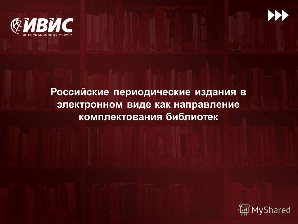 Российские периодические издания в электронном виде как направление комплектования библиотек
