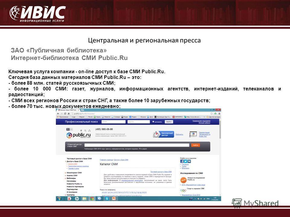 Ключевая услуга компании - on-line доступ к базе СМИ Public.Ru. Сегодня база данных материалов СМИ Public.Ru – это: - более 88 млн. статей русскоязычных СМИ; - более 10 000 СМИ: газет, журналов, информационных агентств, интернет-изданий, телеканалов