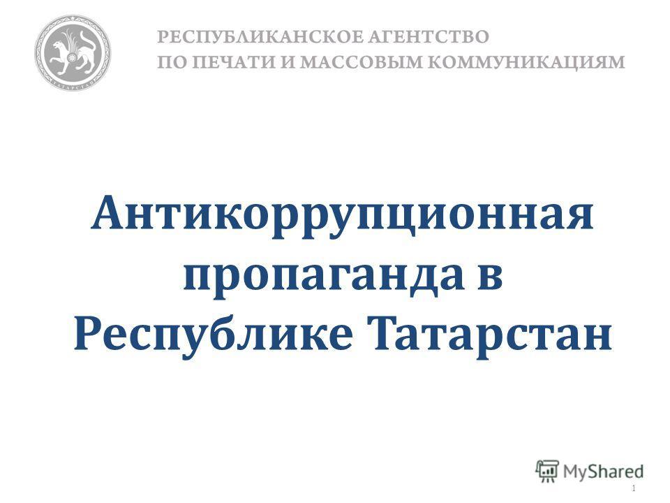 Антикоррупционная пропаганда в Республике Татарстан 1