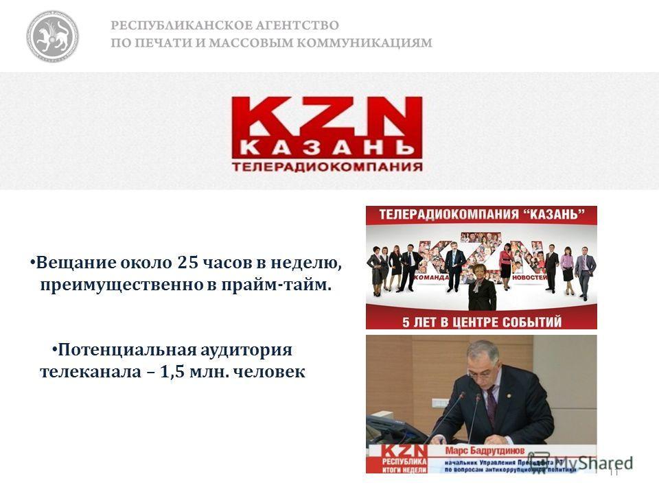 11 Потенциальная аудитория телеканала – 1,5 млн. человек Вещание около 25 часов в неделю, преимущественно в прайм-тайм.