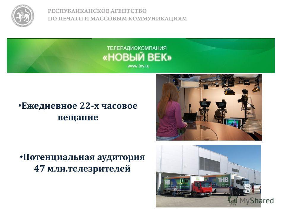 Ежедневное 22-х часовое вещание Потенциальная аудитория 47 млн.телезрителей